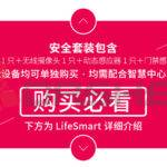 Lifesmart Smart Home All One Control Centre Package